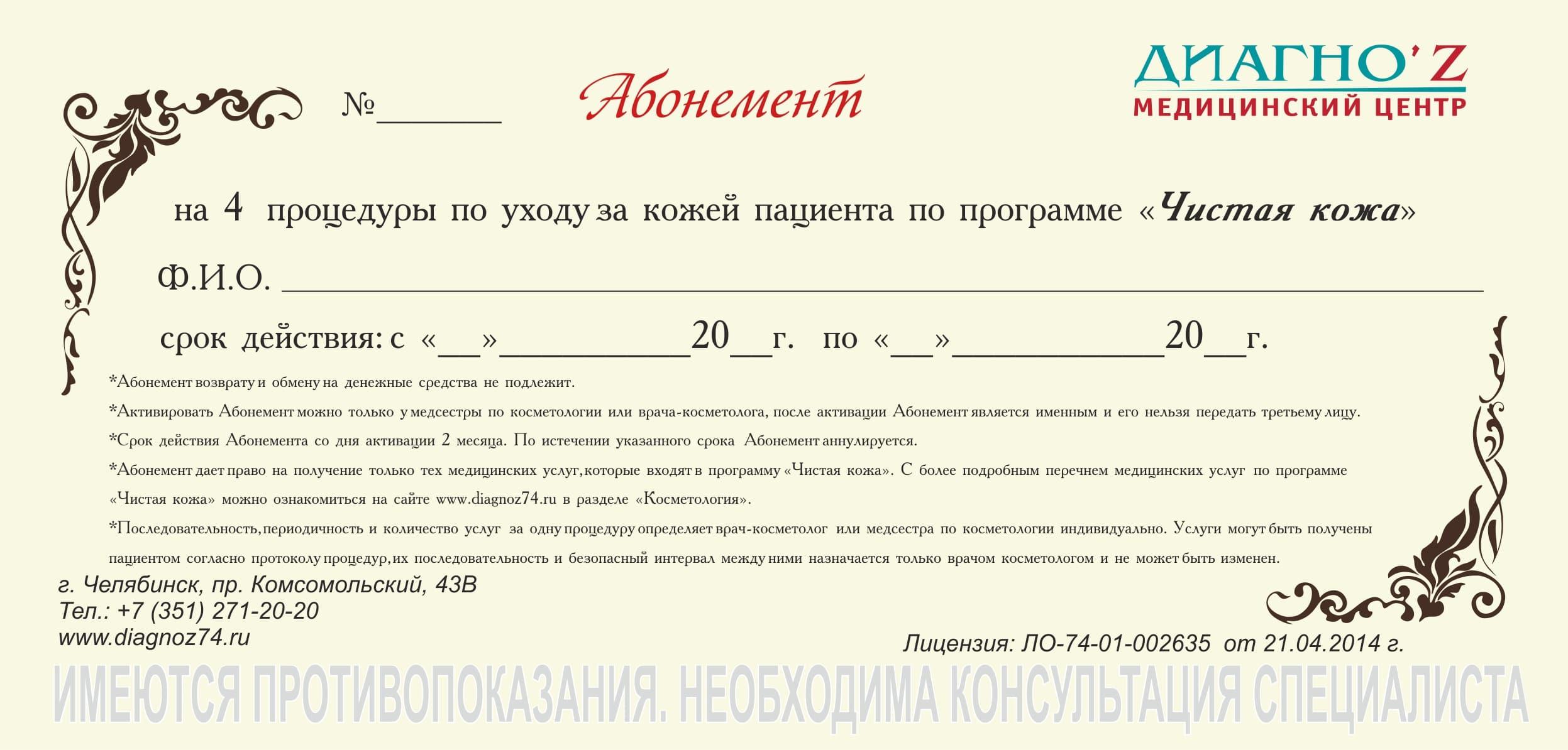 Получение подарочного сертификата в оплату за выполненную услугу детские электромобили сертификация